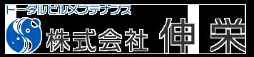 ビルメンテナンスは株式会社伸栄へ|神奈川県横浜市
